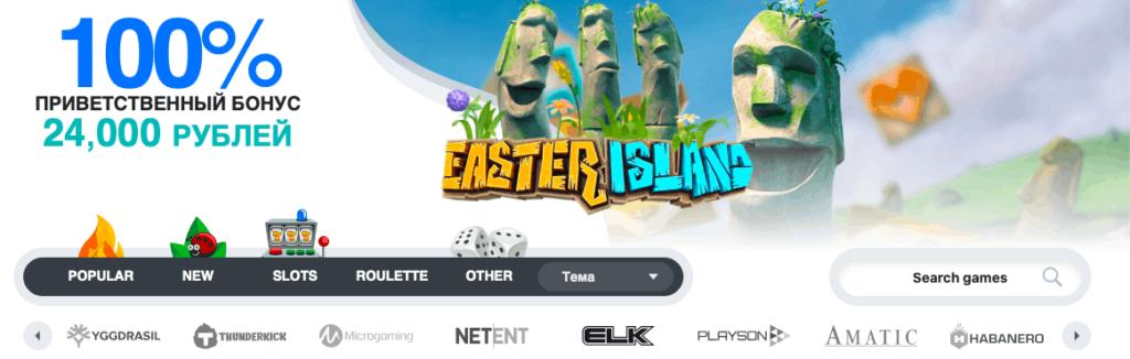 обзор официального сайта ego Casino