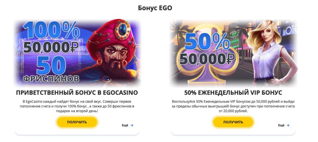 бонусы ego casino за регистрацию и депозит