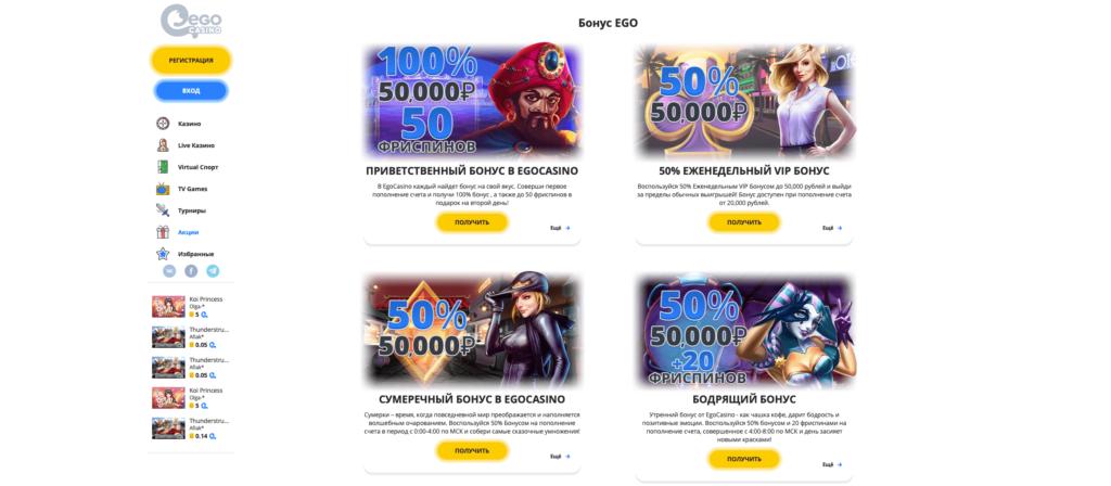бонусная система ego casino