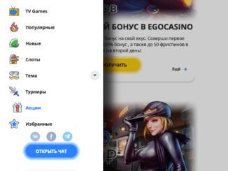 мобильная версия ego casino