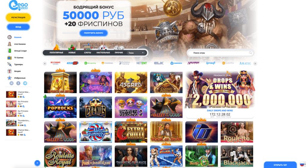 официальный сайт ego casino online