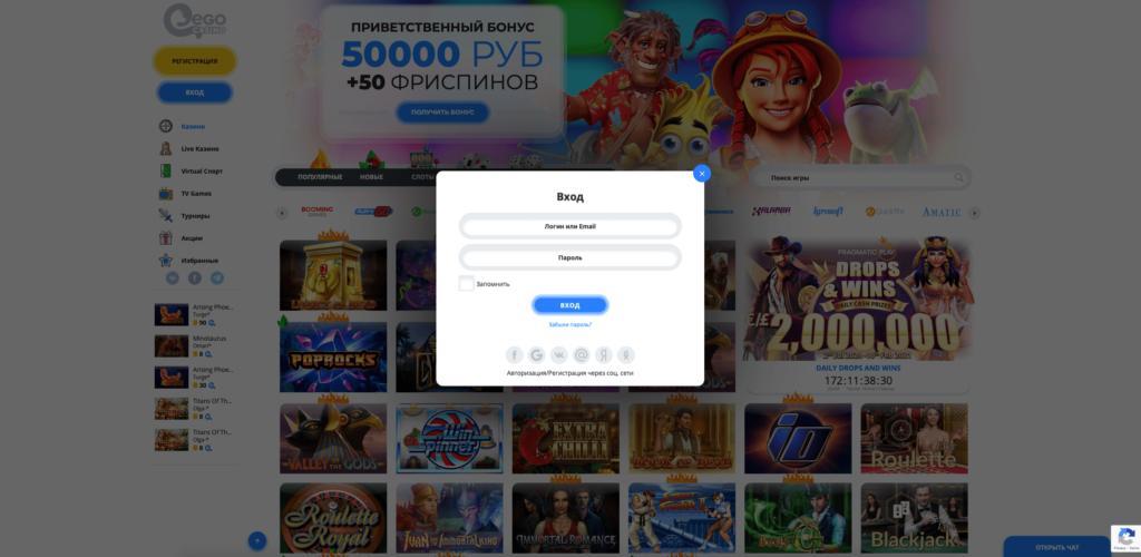 рабочее зеркало эго казино онлайн